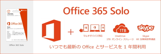 Office365 Solo