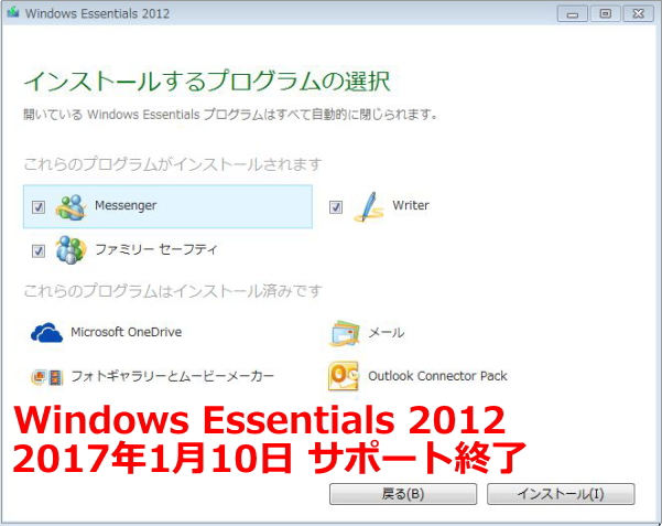 Windows Essentials 2012 サポート終了