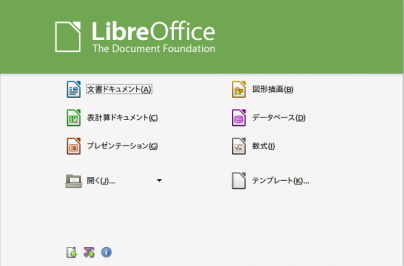 LibreOffice Drawマニュアル