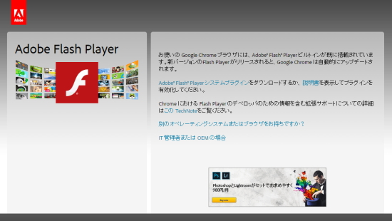 Adobe Flash Player16