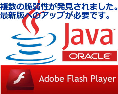Adobe Flash PlayerとOracle社のJavaに脆弱性