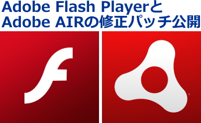 Adobe Flash PlayerとAdobe AIR