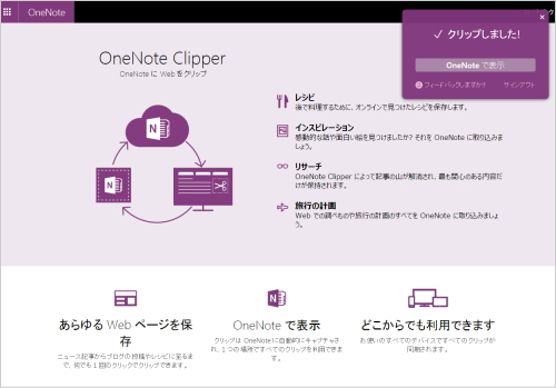 OneNote Clipper ver2.0公開