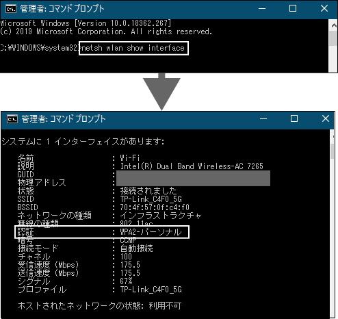 無線LANのセキュリティの種類を調べる方法 - 日本パソコン ...