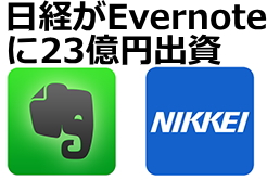 Evernoteと日経