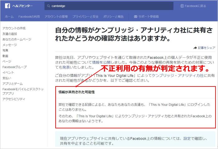 Facebookアカウントが不正利用されたかどうか確認