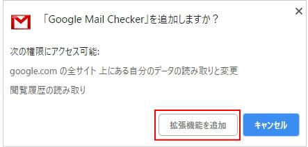 GoogleMailCheckerのインストール