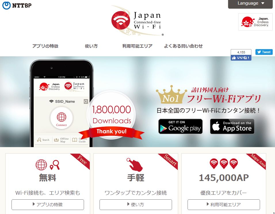 Japan connected-free Wi-Fiアプリ