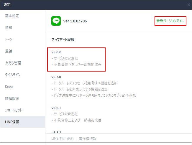 デスクトップ版 LINEアプリ