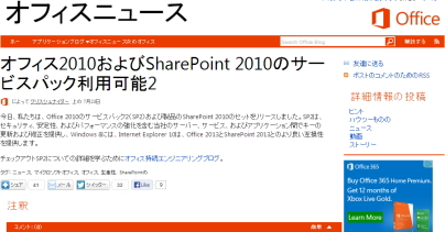 MS Office2010 SP2を公開