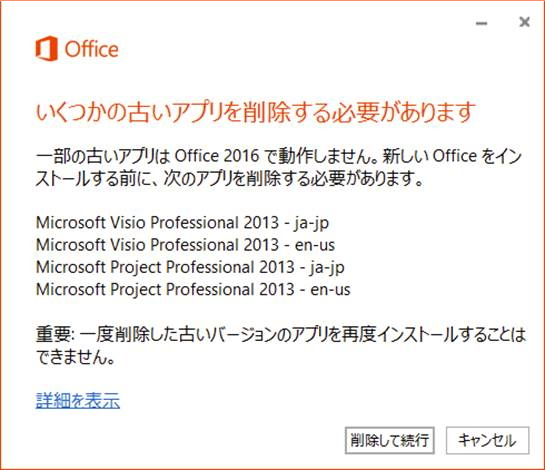 Office2016 利用上の注意点
