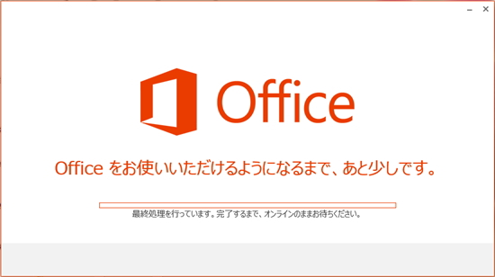 Office 365 Soloのインストール