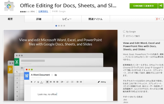 Office Editing for Docs, Sheets, and Slides