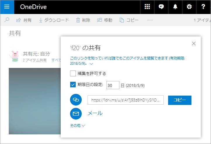 Drive 共有 one