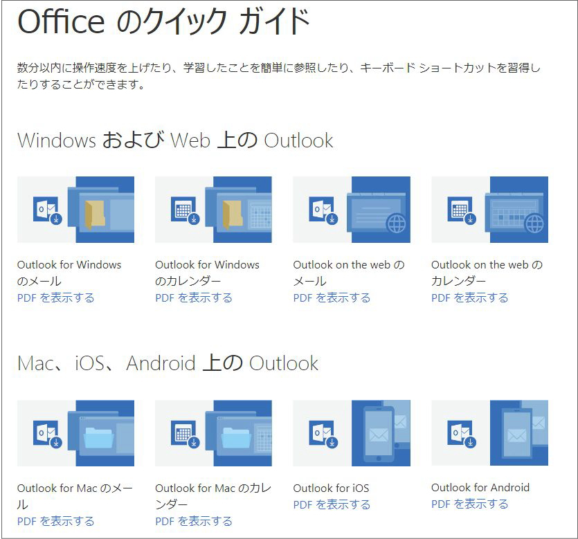 Outlookのマニュアル