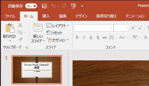 ExcelとPowerPointの自動保存機能