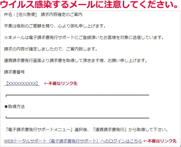 佐川急便をかたるウイルス感染するメールに注意