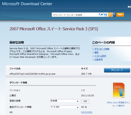 Office2007 SP3