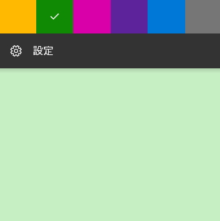 Microsoft Sticky Notesの使い方