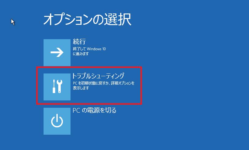 Windows10が起動できない