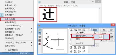漢字 しんにょう