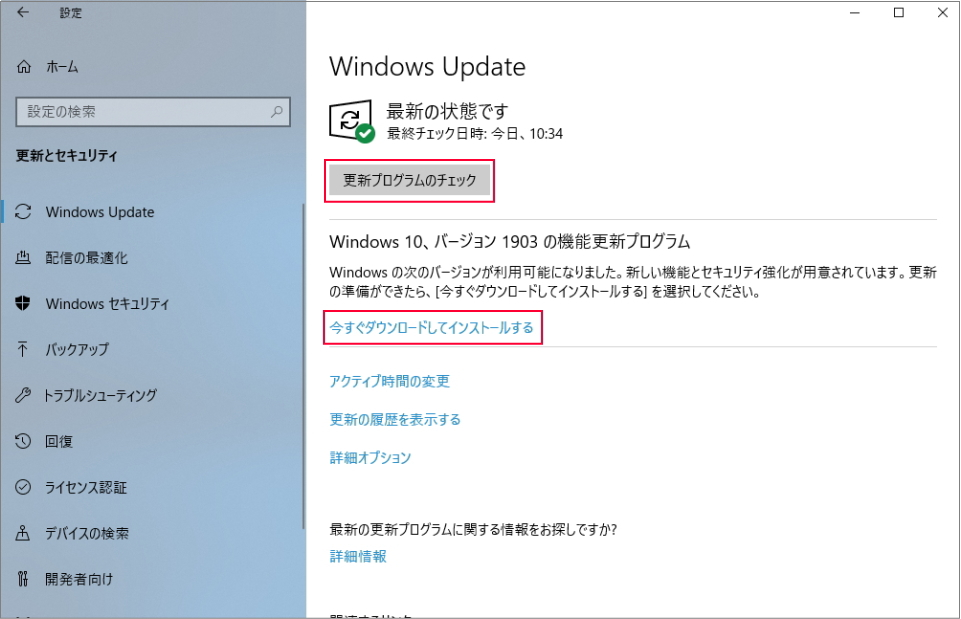 Windows 10 May 2019 Update 全公開