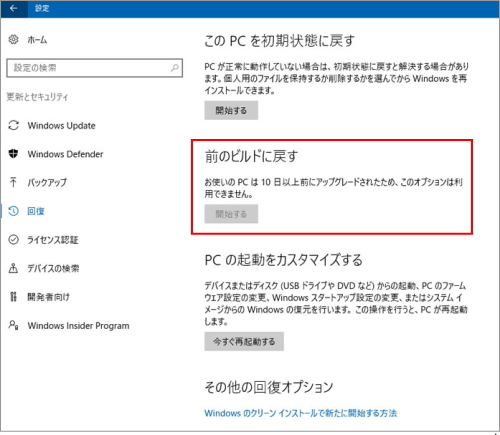 Windows10 Anniversary Update 適用後の注意点