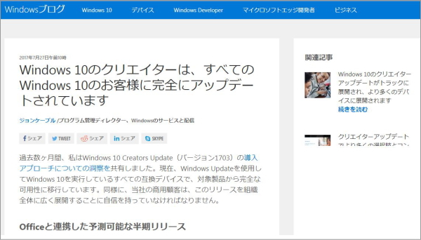 Windows10 Creators Update 全ユーザーに解放