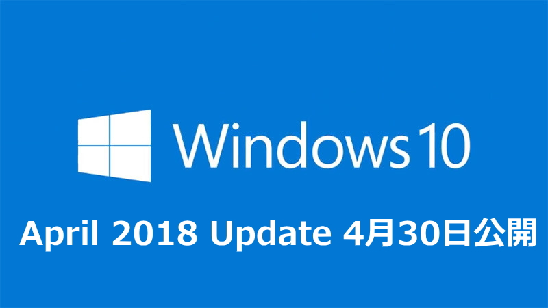 Windows10 April 2018 Update
