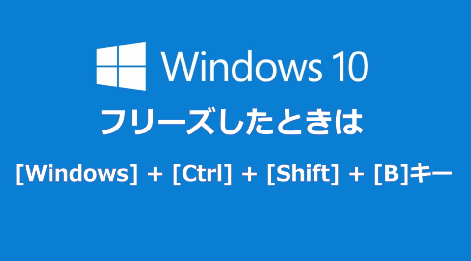 [Windows]+[Ctrl]+[Shift]+[B]キー