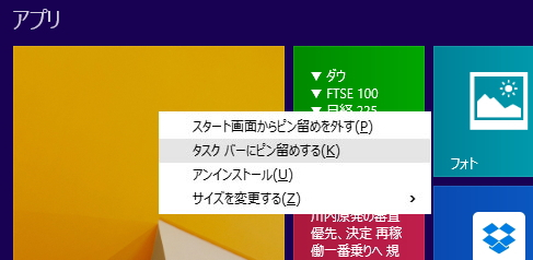 Windows 8.1 Update1の変更点