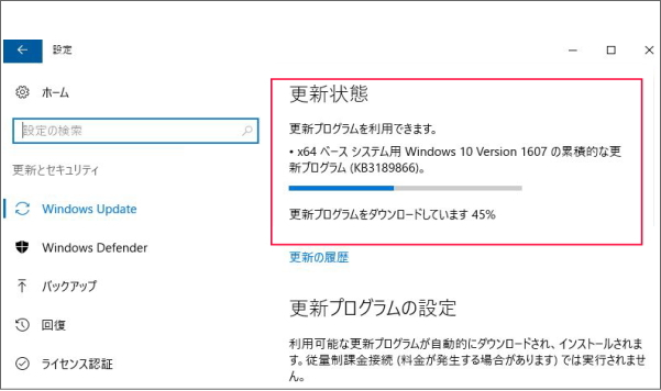 Windows Updateの不具合