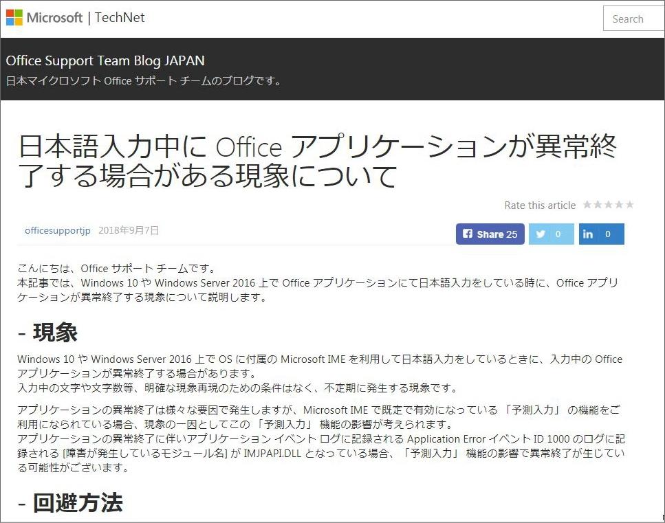 日本語入力中に Office アプリケーションが異常終了
